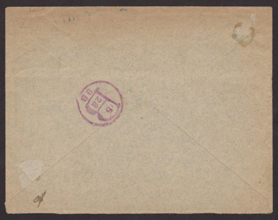 Image of Auction Lot 64 - cover reverse